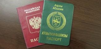 Паспорт Республики Абхазия