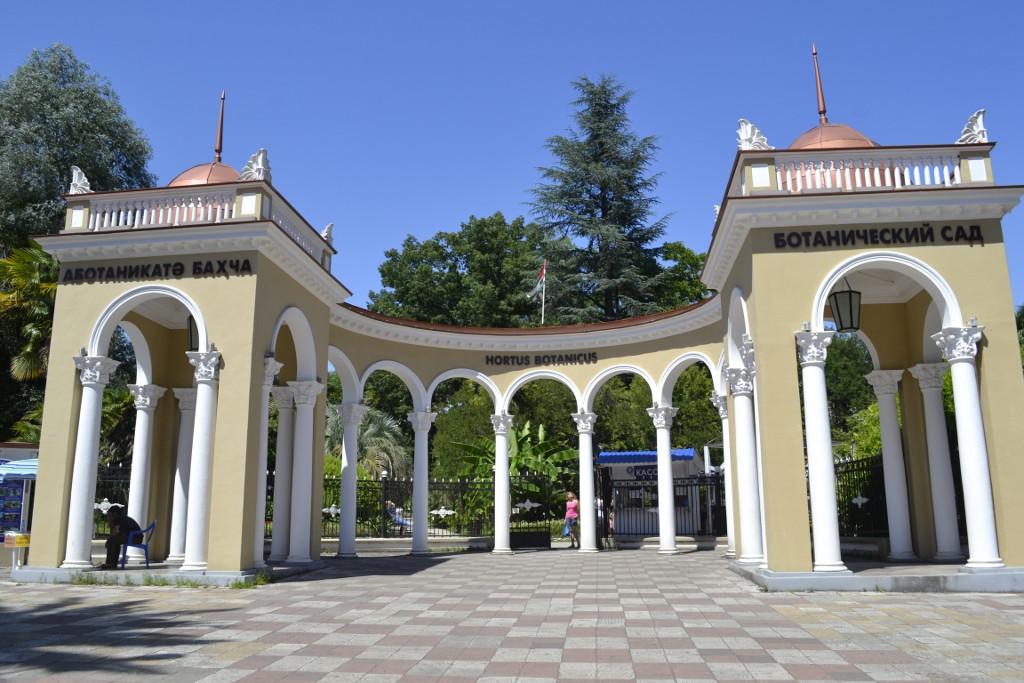 Сухум - Ботанический сад