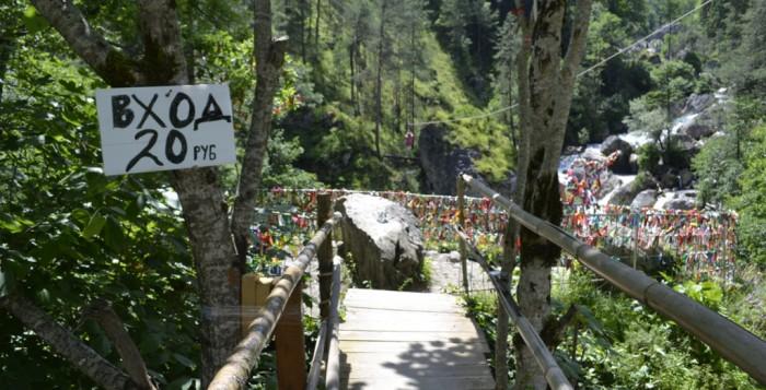 Платный подход к водопаду влюбленных